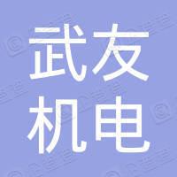 重庆武友机电设备有限公司