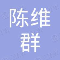 重庆市涪陵区陈维群服装经营部