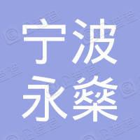 宁波梅山保税港区永燊企业管理合伙企业(有限合伙)