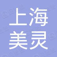 上海美灵冷冻机配件厂