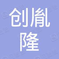 贵州创胤隆餐饮文化管理有限公司