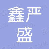 重庆鑫严盛商贸有限公司