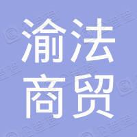 重庆渝法商贸有限公司