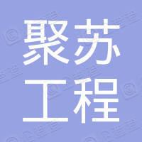 江苏聚苏工程材料有限公司