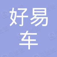 重庆好易车汽车销售有限公司