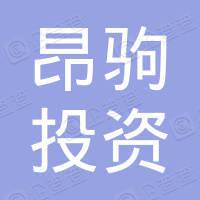 昂驹投资咨询(上海)有限公司