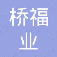 台州市路桥福业玻璃钢厂(普通合伙)