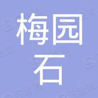 永嘉县梅园石泥沙有限公司