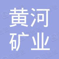 陕西黄河矿业(集团)有限责任公司