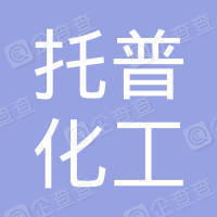 上海托普化工产品有限公司