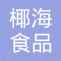 文昌椰海食品有限公司高隆湾大道特产展销中心