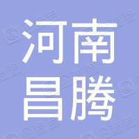 河南昌腾房地产营销策划有限公司