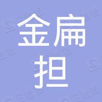 金扁担(重庆)建筑劳务有限公司