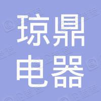 上海琼鼎电器有限公司