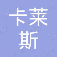 深圳市卡莱斯科技有限公司