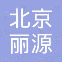 北京丽源有限公司