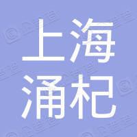 上海涌杞企业管理合伙企业(有限合伙)