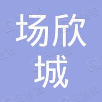 杭州长城机电市场欣城机电商行