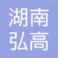 湖南弘高二手车市场交易管理有限公司