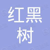 北京红黑树科技有限公司