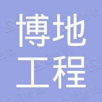 内蒙古博地工程咨询有限公司