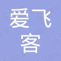 武汉爱飞客特种飞行器研究有限责任公司