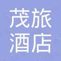 嘉兴茂旅酒店有限公司杭州湾海景大酒店