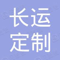 江苏长运定制客运服务张家港有限公司