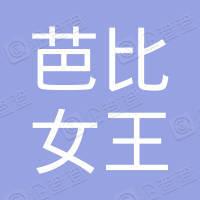 深圳市芭比女王服饰有限公司