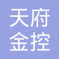 成都天府金控城乡一体化建设发展中心(有限合伙)