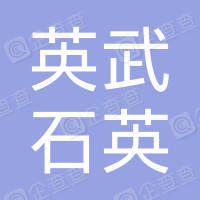 凤阳县英武石英砂有限公司