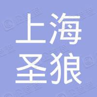 上海圣狼电动车制造有限公司