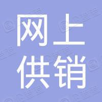 广德网上供销童仁军综合服务社