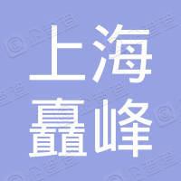 上海矗峰气动工具制造有限公司