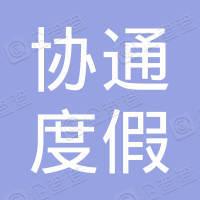 上海协通度假村有限公司