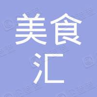北京到家美食汇餐饮管理有限公司