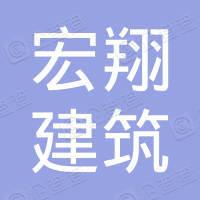 宏翔(深圳)礼品有限公司