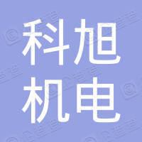 浙江科旭机电有限公司