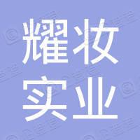 耀妆实业(上海)有限公司