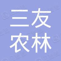 东源县三友农林生物科技有限公司