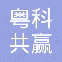 广东粤科共赢创业投资合伙企业(有限合伙)