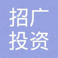 深圳市招廣投資有限公司