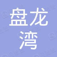 普宁市盘龙湾温泉度假村有限公司