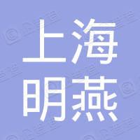 上海明燕机械制造有限公司
