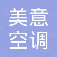 青岛美意空调工程有限公司