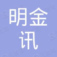 深圳市明金讯科技发展有限公司