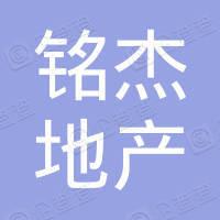 哈尔滨铭杰房地产开发有限公司