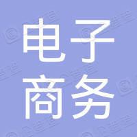 麟游县博远农村电子商务服务社