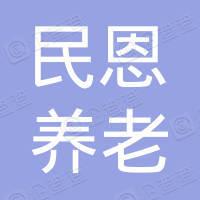 民恩(上海)养老服务有限公司