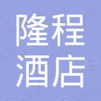 上海隆程酒店有限公司